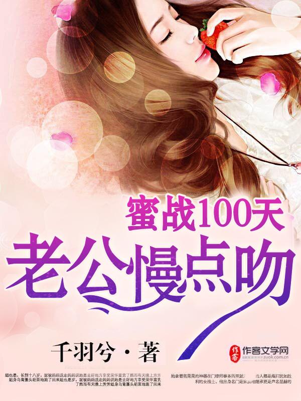蜜战100天:老公慢点吻