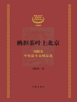 挑担茶叶上北京:茅盾文学奖获奖作家