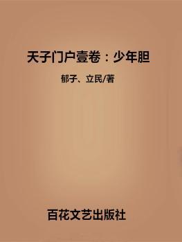 天子门户壹卷:少年胆