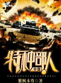 中国特种部队